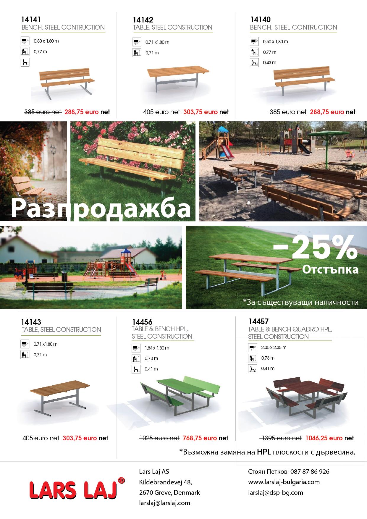 Lars Laj Разпродажба -25%